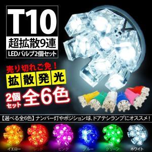 プリウスα T10 LEDバルブ 超拡散9連 2個セット ルームランプ ポジションランプ 等|at-parts7117