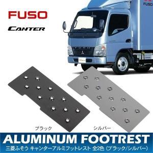 三菱 ふそう キャンター フットペダル トラック用品 部品 アルミフットレスト ペダルカバー 全2色