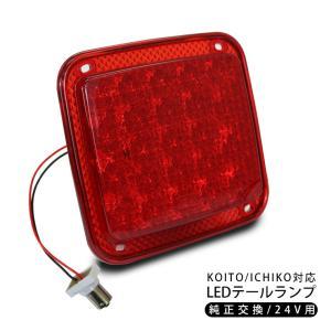 トラック用 LED テールランプ シングルタイプ 23LED バックランプ トラック用品 トラックテ...