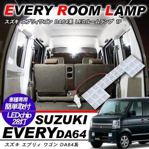 エブリィ ワゴン DA64系 LEDルームランプ 高輝度 28LED/ホワイト 内容パーツ|at-parts7117