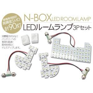 NBOX N BOX LED ルームランプ 90LED N BOX アクセサリー パーツ 室内照明 JF1/JF2系 内装パーツ at-parts7117