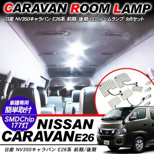 NV350 キャラバン E26系 LED ルームランプ 224灯 車内灯 LED 高品質/長寿命 ルームランプ DX/GX/VX 前期/後期 内装パーツ|at-parts7117