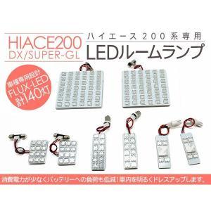ハイエース 200系 パーツ 1型 2型 3型 LED ルームランプ 8点セット 超高輝度 FLUX...