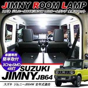 ジムニーJB64W/JB74W系 パーツ LED ルームランプ 3点セット 超高輝度 SMD48灯 車内泊 室内灯 車検対応 LED 保証付き 内装パーツ|at-parts7117