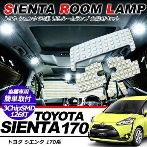 トヨタ シエンタ 170系 パーツ LED ルームランプ 6点セット 超高輝度 SMD126灯 車内泊 室内灯 車検対応 LEDライト 保証付き ハイブリッド車適合 内装パーツ at-parts7117