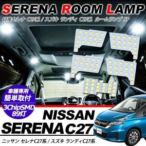 日産 セレナC27 LED ルームランプ 5点セット 超高輝度 SMD89灯 車内泊 室内灯 車検対...