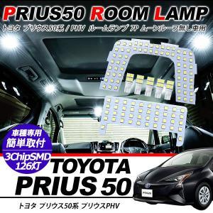 プリウス50/プリウスPHV ルームランプ 7点セット 超高輝度 SMD126灯 車内泊 室内灯 車...