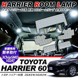 ハリアー60系 前期 パーツ LED ルームランプ 8点セット 超高輝度 SMD102灯 車内泊 室...