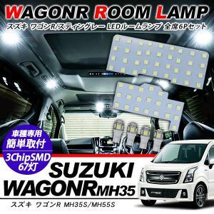 スズキ ワゴンR/スティングレー LED ルームランプ 6点セット 超高輝度 SMD65灯 車内泊 室内灯 車検対応 LED 保証付き MH35S/MH55S ハイブリッド 内装パーツ at-parts7117