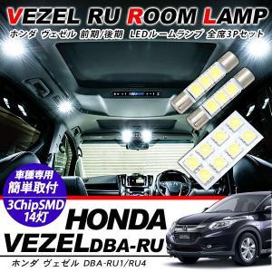 ホンダ ヴェゼル 前期/後期 LED ルームランプ 3点セット 超高輝度 SMD14灯 車内泊 室内灯 車検対応 LED 保証付き RU1/RU2/RU3/RU4 内装パーツ at-parts7117