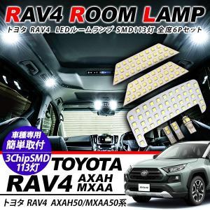 トヨタ RAV4 LED ルームランプ 6点セット 超高輝度 SMD113灯 車内泊 室内灯 車検対...