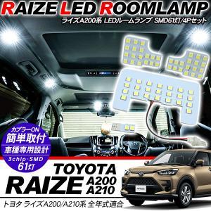 トヨタ RAIZE A200系 LEDルームランプ 4点セット 超高輝度 SMD61灯 ライズ 車内...