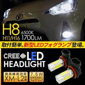 アクア NHP10 LED フォグランプ 7.5W H8/H11/H16 LEDフォグバルブ 車検対...