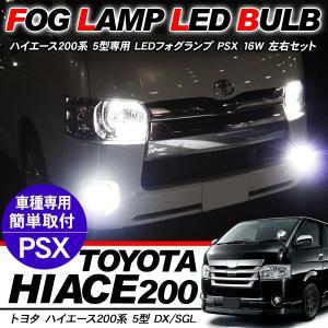 ハイエース 200系 5型 LED フォグランプ PSX26W LEDフォグバルブ フォグライト 車検対応 フォグ LEDライト 標準/ワイド DX/SGL ワゴン/バン 電装パーツ