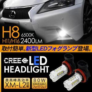 レクサス GS LED フォグランプ H8/H11/H16 LEDフォグバルブ 80W フォグライト...