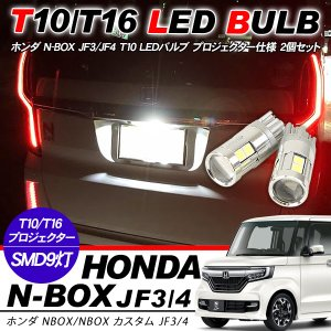 N-BOX JF3/JF T10 LEDバルブ プロジェクター 2個セット ルームランプ ポジション...