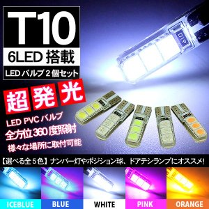 T10 LEDバルブ 3chip PVC製 樹脂バルブ 2個セット 全5色 ルームランプ ポジション...