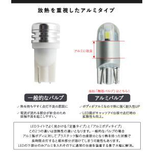 T10 LEDバルブ 透明レンズ キャッツアイ仕様 12V 80LM 2個セット 全6色 ポジション球 バックランプ ルームランプ ナンバー灯 ライセンスランプ|at-parts7117|09