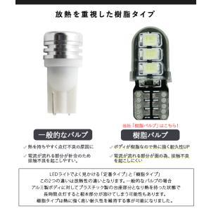 T10 LEDバルブ 3chip ホワイト PVC製 樹脂バルブ 2個セット ルームランプ ポジション ナンバー灯/ライセンスランプ バックランプ 保証付き LEDバルブ|at-parts7117|11