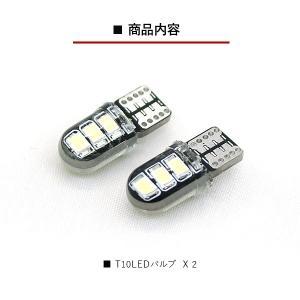 T10 LEDバルブ 3chip ホワイト PVC製 樹脂バルブ 2個セット ルームランプ ポジション ナンバー灯/ライセンスランプ バックランプ 保証付き LEDバルブ|at-parts7117|13