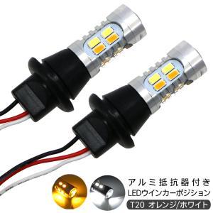 ウェイク WAKE ウィンカーポジション化キット T20/LEDバルブ ウィンカー ハザード 60灯/白&黄 LA700S/LA7010S カスタム アクセサリー 外装パーツ|at-parts7117