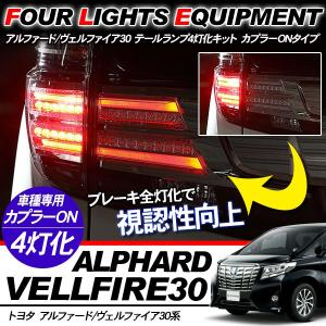 ヴェルファイア30/アルファード30 前期 テールランプ 4灯化キット カプラーONタイプ テール全...