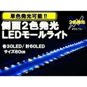 LEDテープライト/モールライト 側面発光/2色点灯(青&白)/60cm 2本組|at-parts7117