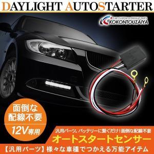 LED デイライト 専用 オートスタートセンサー 12V 簡...
