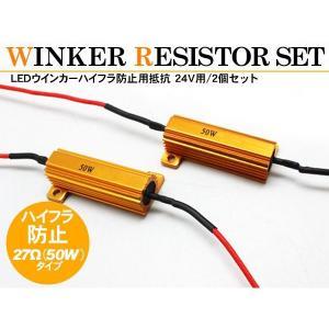 アルミ抵抗器 24V用 LEDウィンカー ハイフラ防止/2個...