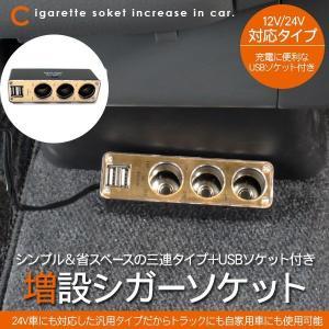 シガーソケット 増設用 3連 USB2口付 汎用 パーツ i...