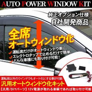 汎用 パワーウインドウオート化キット 全車種対応 オートウインドウユニット ウインドウオート 説明書付 12V 電装 DIYパーツ at-parts7117