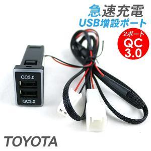 トヨタ 汎用 USBポート 2ポート/USB電源増設 QC3.0 急速充電 USBスイッチホールカバ...