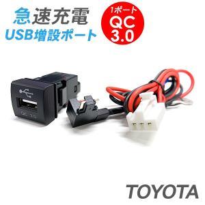 トヨタ 汎用 USBポート 1ポート/USB電源増設 QC3.0 急速充電 USBスイッチホールカバ...