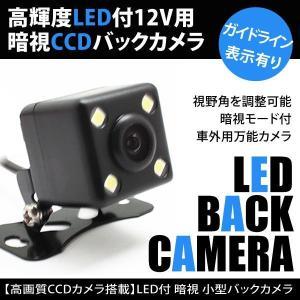 バックカメラ 超小型タイプ CCD 暗視機能/LED4灯内蔵...