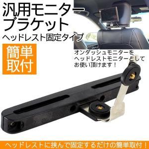 モニターブラケット ヘッドレスト固定用/リアモニター用ブラケ...