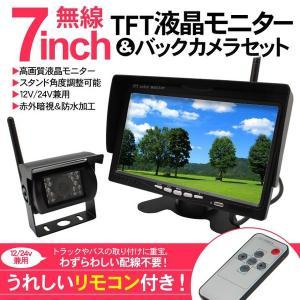 7インチ 液晶モニター 無線タイプ ワイヤレス バックカメラ...