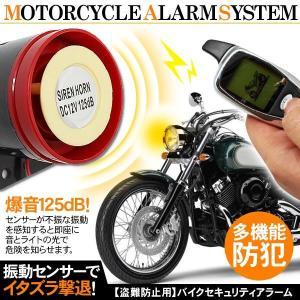 バイク用 セキュリティ/盗難防止 アラームシステム|at-parts7117