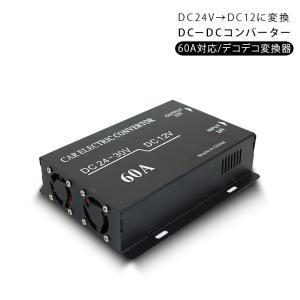 DC-DCコンバーター DCDC/デコデコ変換器 24V→12V 60A 変換器 大容量 トラック用...