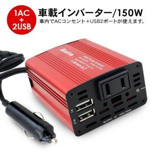 インバーター 12V 100V シガーソケット コンセント USB 2ポート 150W 充電器 車載...