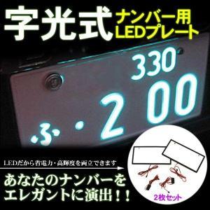 LED 電光ナンバー 字光式/超薄型3mm 2枚セット ナンバープレート ナンバーフレーム 外装パー...