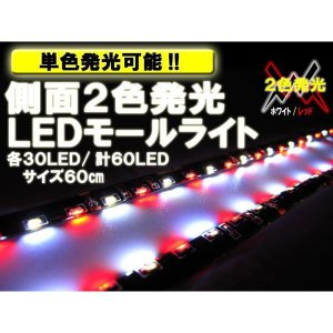 LEDテープライト/モールライト 側面発光/2色点灯(赤&白)/60cm 2本組|at-parts7117