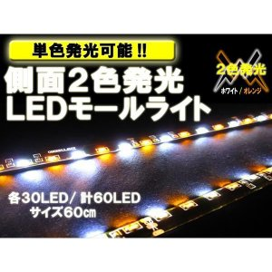 LED テープライト LEDモールライト 側面発光/2色点灯(白&黄)/60cm 2本組|at-parts7117