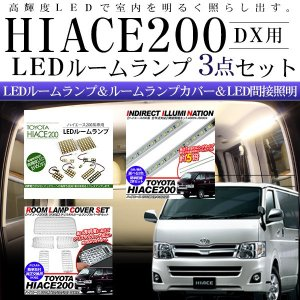 ハイエース 200系  LED ルームランプ&ルームランプカバー&間接照明セット DXグレード用 3点セット at-parts7117