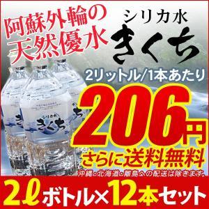 ミネラルウォーター 九州 阿蘇 天然水 飲む シリカ水 キクチ 2L 12本セット 無添加 水 2リットルx6本セットx2ケース 軟水