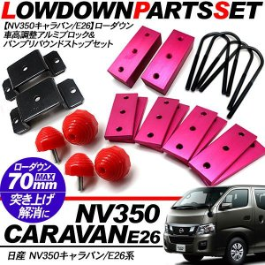 NV350 キャラバン E26系 バンプストップ & アルミブロックセット ローダウン 車高調整キット 突き上げ防止 DX/GX 標準/ワイド 外装パーツ|at-parts7117