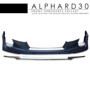 アルファード30 エアロパーツ Ver1 フロントエアロキット 未塗装 エアロ フロントスポイラー メッキパーツ 外装パーツ|at-parts7117