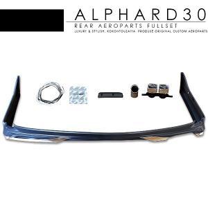 アルファード30 エアロパーツ Ver1 リアエアロキット 未塗装 エアロ リアスポイラー メッキパーツ ステンレス マフラーカッター 30系|at-parts7117