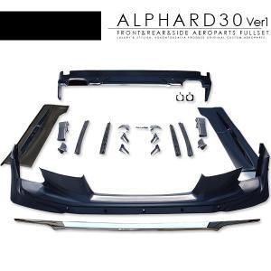 アルファード30 エアロパーツ Ver1 フルエアロキット 未塗装 エアロ フロントスポイラー リアスポイラー マフラーカッター メッキパーツ サイドパーツ|at-parts7117