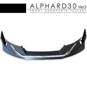 アルファード30 エアロパーツ Ver2 フロントエアロキット 未塗装 エアロ フロントスポイラー ...