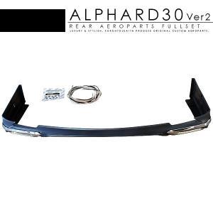 アルファード30 エアロパーツ Ver2 リアエアロキット 未塗装 エアロ リアスポイラー メッキパーツ 30系|at-parts7117
